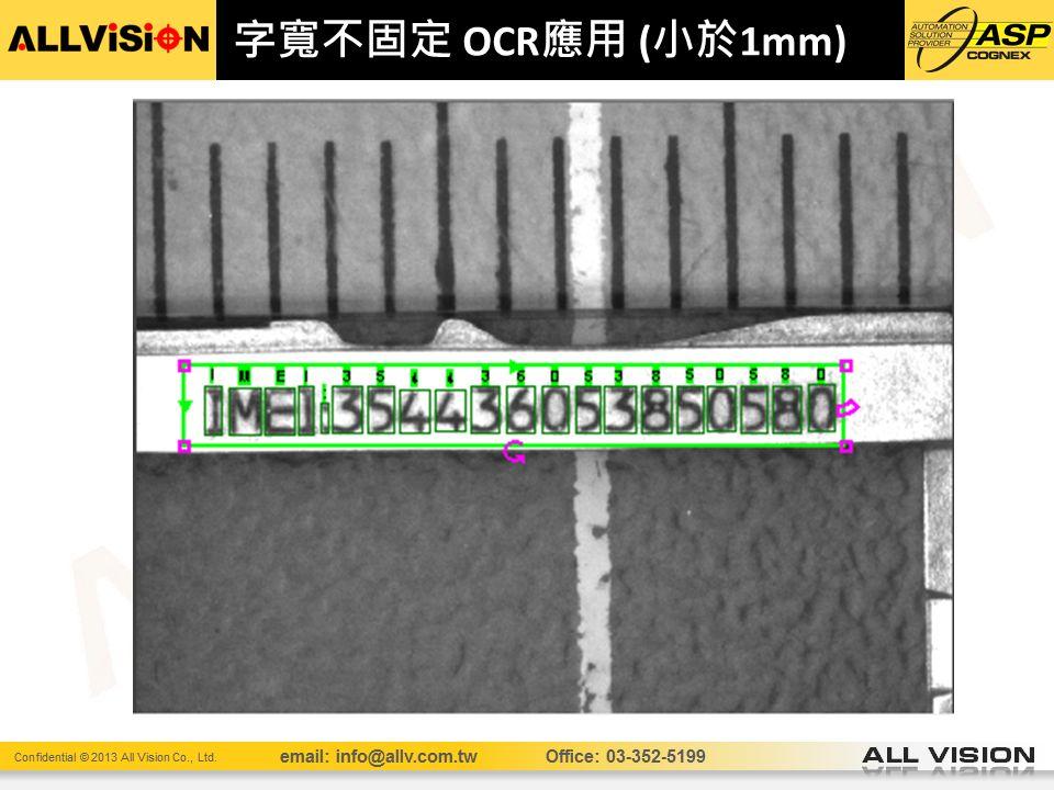 字寬不固定 OCR應用 (小於1mm)