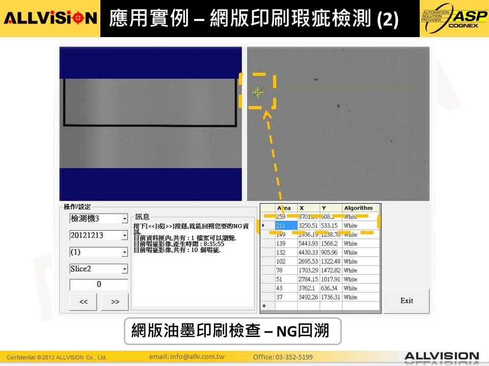 網版印刷瑕疵檢測 - NG回溯