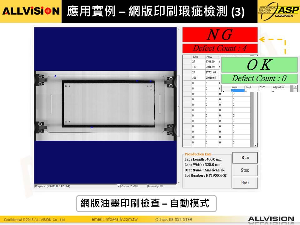 網版印刷瑕疵檢測 - 自動模式